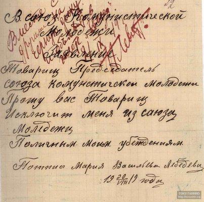 Заявление члена комсомольской организации М.В. Лебедевой об исключении из РКСМ. 30 августа 1919 г.