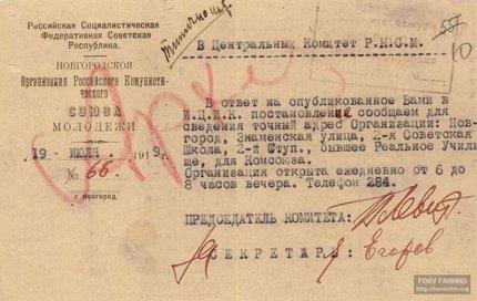 Письмо Новгородской организации РКСМ в ЦК РКСМ о местонахождении организации для сведения. 19 июля 1919 г.