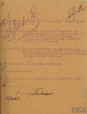 Выписка из протокола заседания бюро губернского комитета РКП(б) от 19 августа 1921 года о выдаче губернским комитетам РКП(б) и РКСМ продовольственных пайков. 28 августа 1921 г.