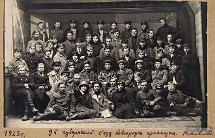 Девятый губернский съезд Новгородской организации РКСМ. 22-25 апреля 1923 г.