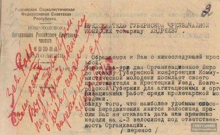 Письмо председателя городского комитета Новгородской организации РКСМ в губернскую чрезвычайную комиссию с просьбой о выделении велосипеда. 30 июля 1919 г.