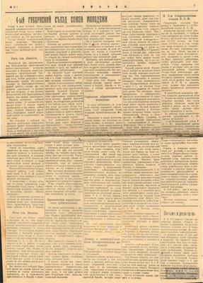 Статья о четвертом губернском съезде РКСМ в газете «Звезда» (№ 294). 26 декабря 1920 г.