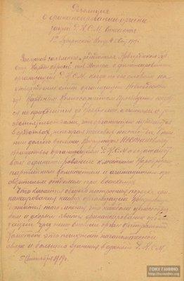 Резолюция о финансировании организации РКСМ, вынесенная первой губернской конференцией РКСМ. 4-5 сентября 1919 г.