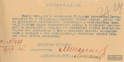 Письмо губернского комитета РКСМ в губернский комитет РКП(б) с просьбой о направлении стекольщика в распоряжение первой организации. 2 сентября 1921 г.