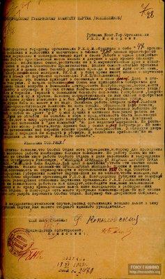 Письмо губернского комитета РКСМ в губернский комитет РКП(б) по вопросу о помещении для работы комсомольской организации г. Новгорода. 9 ноября 1919 г.